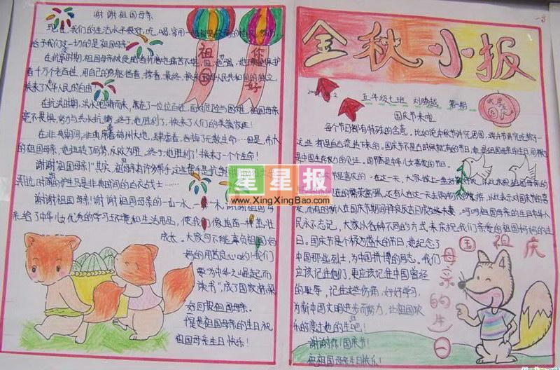 二年级小学生手抄报:金秋小报 - 星星报