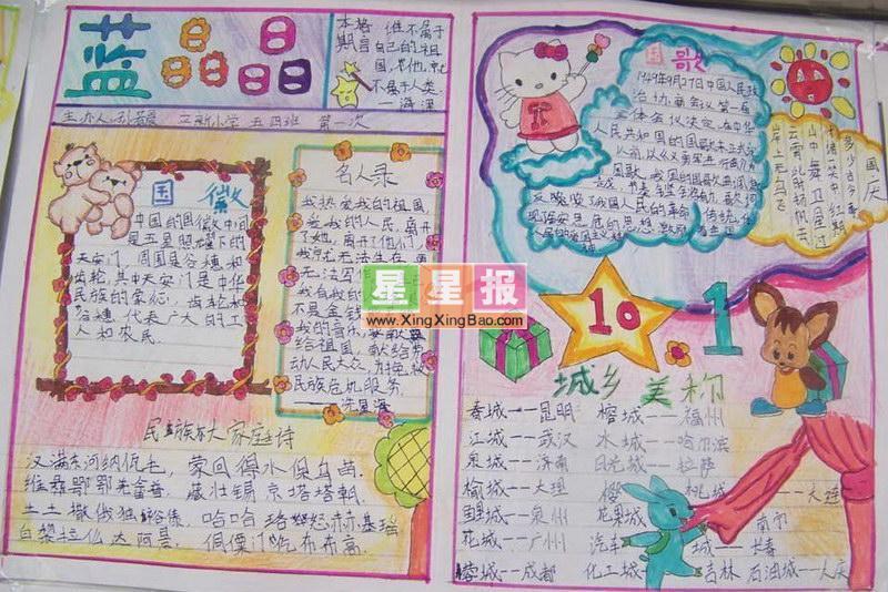 三年级小学生手抄报_蓝晶晶报头