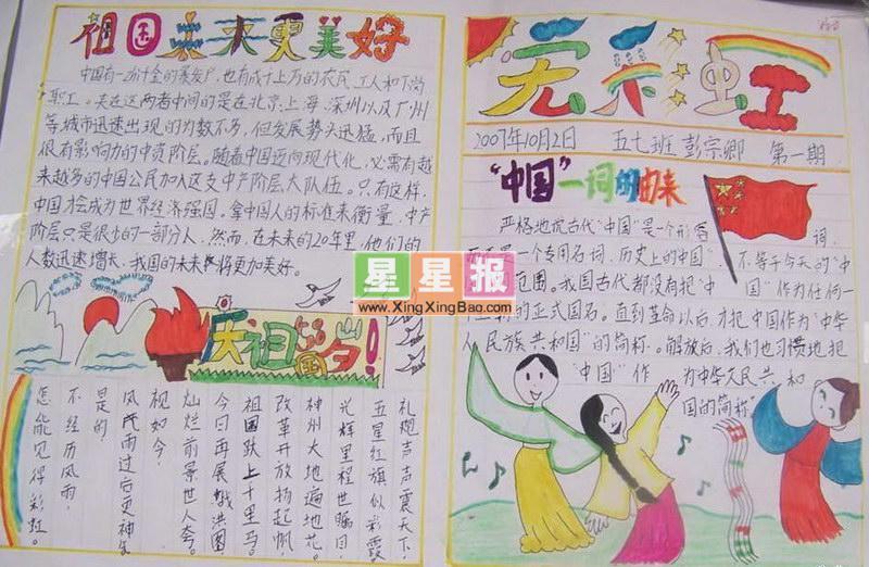 四年级小学生手抄报_祖国未来更美好