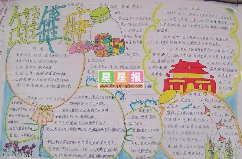 五面的小学生手抄报(罐罐糖星星)-报头报室内设计中年级特性图片