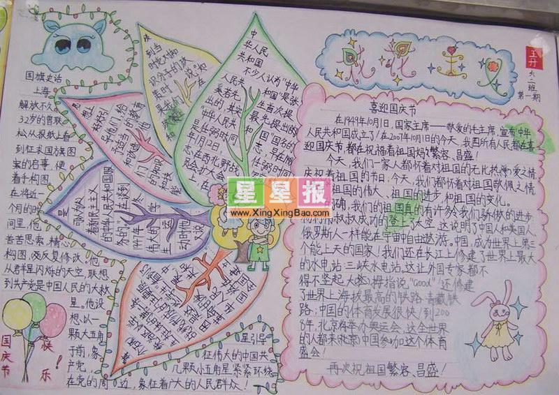 由贵定县定南乡古坪小学二年级(7)班温志忠和石海生共同制作,手抄报
