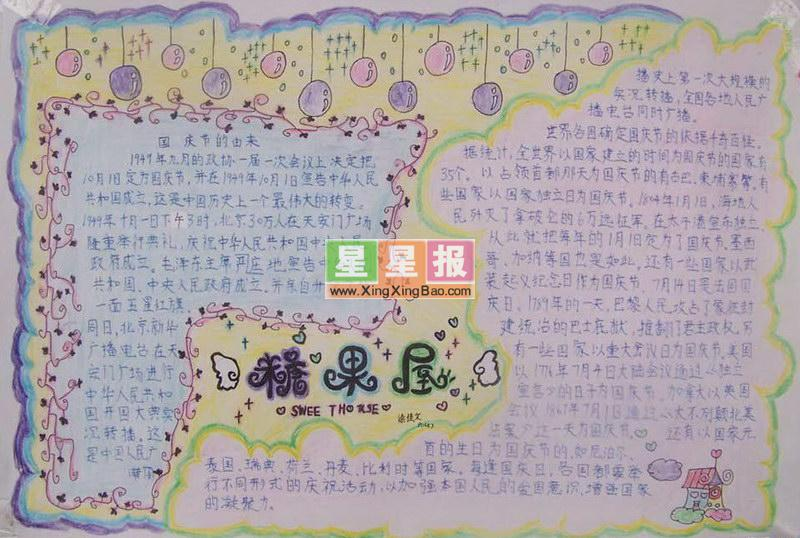 五年级小学生手抄报:糖果屋