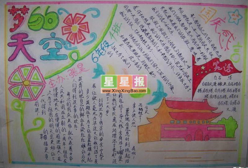 六年级小学生手抄报_梦天空