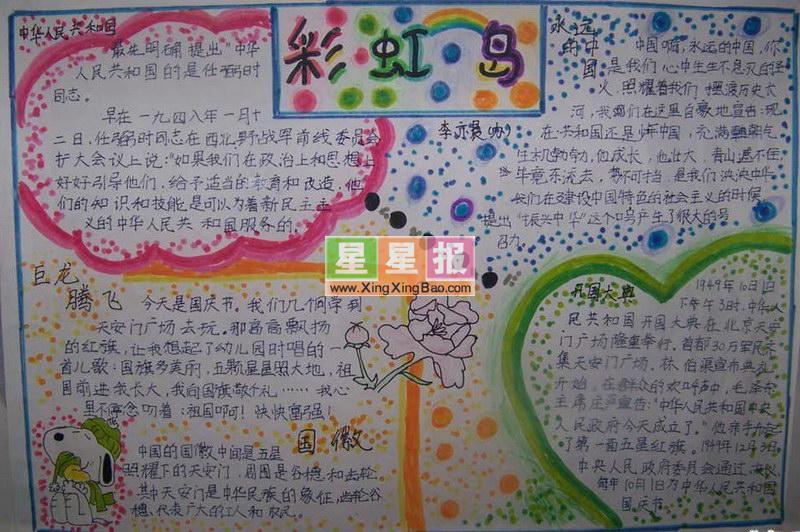 设计欣赏(小学作品),中学生学习手抄报——书能治愚