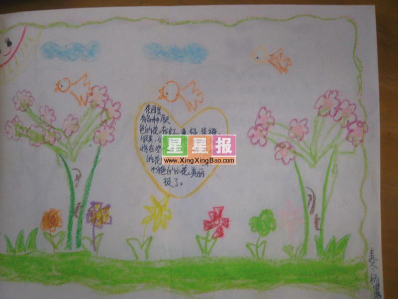 设计图-手抄报大全; 幼儿绘画作品:花草与小鸟