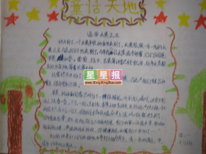 本站推荐五年级小学生手抄报