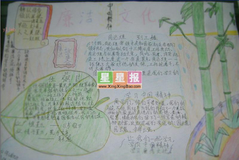 廉洁文化手抄报 中国精神