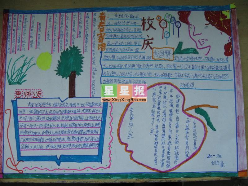 教师节的手抄报图片——恩师颂 - 星星报