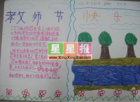 小学生教师节手抄报 教师节快乐