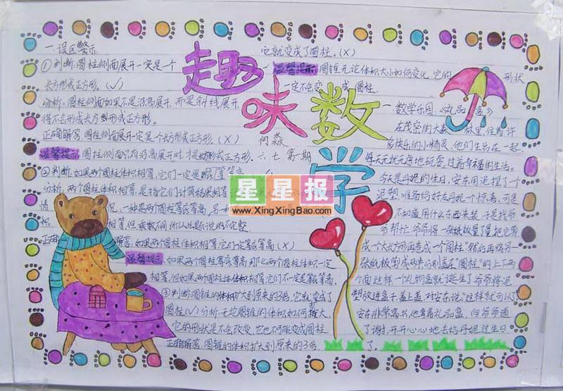 黑板报-剪纸-彩泥-创意手工-中国儿童资源网, 手工制作,折纸,手抄报