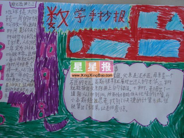 初一(8)班连雪梅和苏家新共同制作