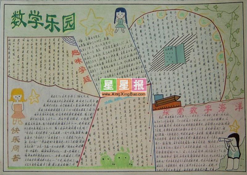 小学手数学手抄报:数学乐园