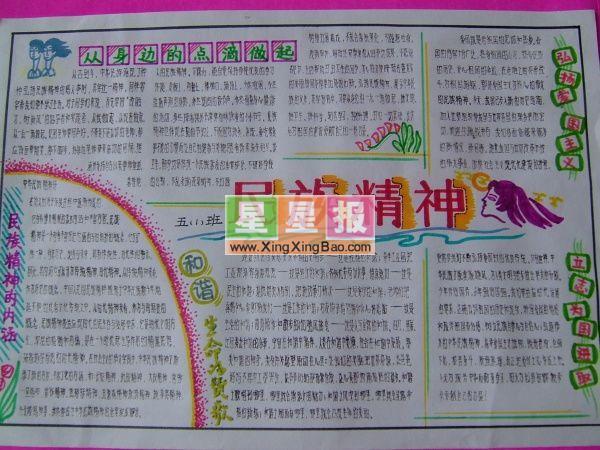 手抄报的版面设计图-英语手抄报4k-搜e搜英语