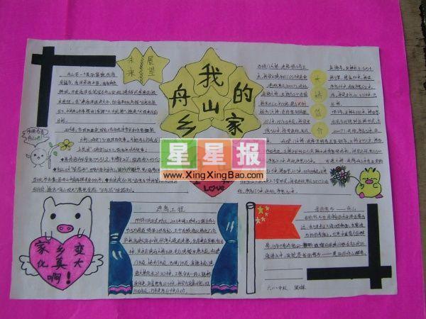 >> 正文内容   上一页下一页 类 别: 文化手抄报 学 校: 临邑县李家乡