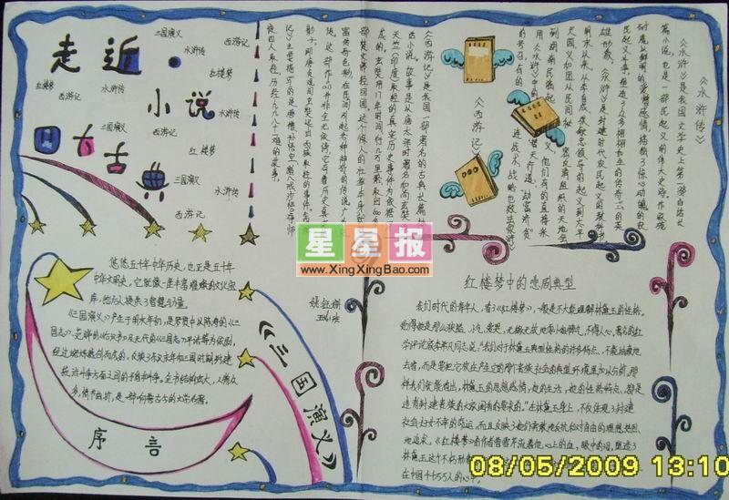 初中文学手抄报――四大古典
