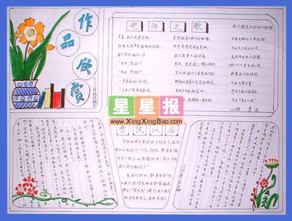 关于春天的手抄报(五年级作品)