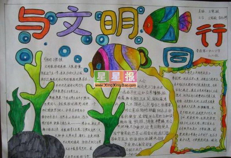 初中文明手抄报作品 精边框与花边图片