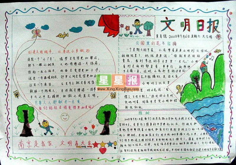 小学生建党节手抄报版面设计图片边框简单又漂亮 导语图片
