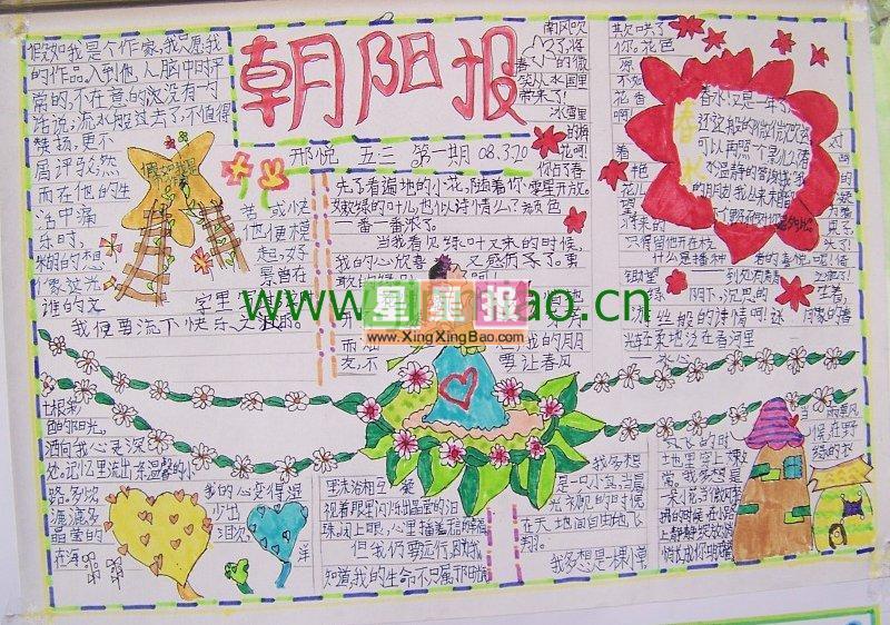 迎国庆手抄报_国庆佳节