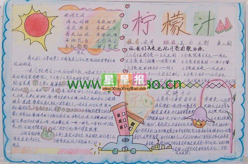 柠檬汁手抄报(火红的太阳插图)图片