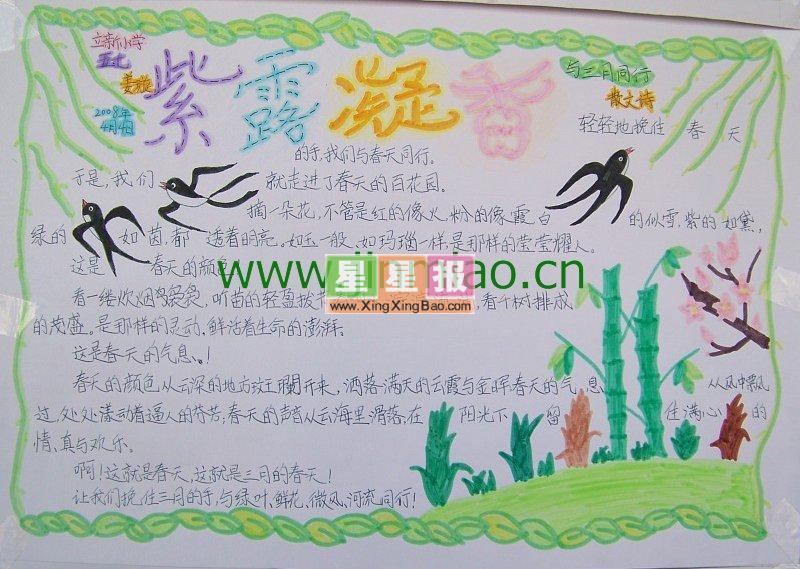 春天手抄报花边图案(树叶边框)