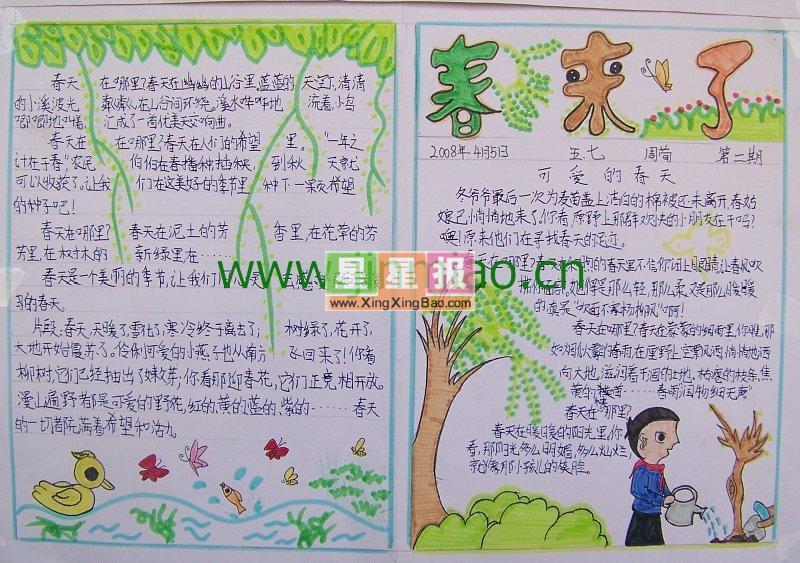 可爱的春天手抄报(三年级作品)