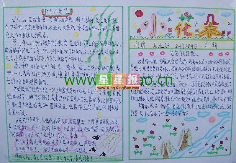 小学生学习手抄报作品:拼音王国,上海世博会英文手抄报精美设计,小学