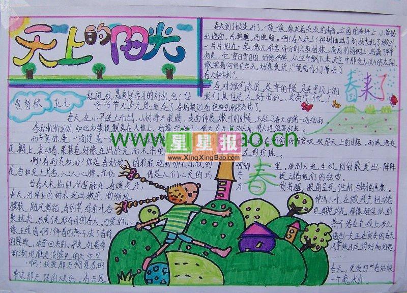 版面设计《动物版》,中秋节手抄报欣赏:十五的月亮,三年级小学生手