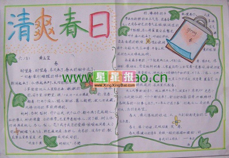 春天手抄报版面设计图——清爽春日