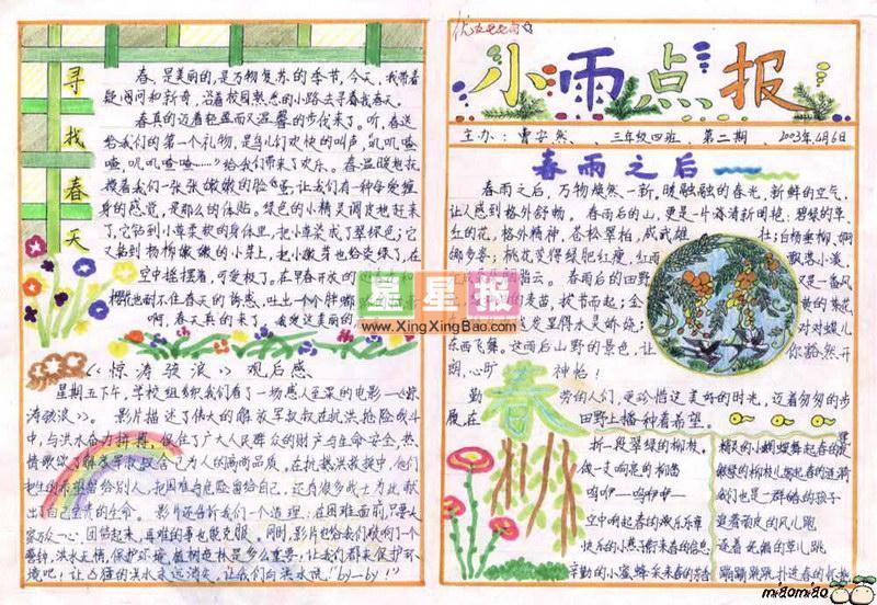 初二读书版面设计图