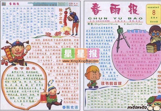 小学生春节手抄报:新春快乐 星星报图片