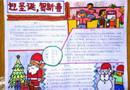 迎圣诞贺新春手抄报