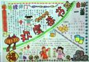 小学生欢度春节手抄报_活鲤拜门