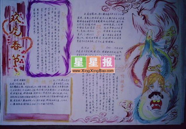 欢度春节手抄报版面设计图(龙与凤插图)