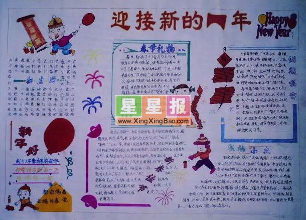 春节手抄报资料_迎接新的一年