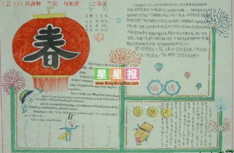 关于春节的手抄报(蝴蝶插图)