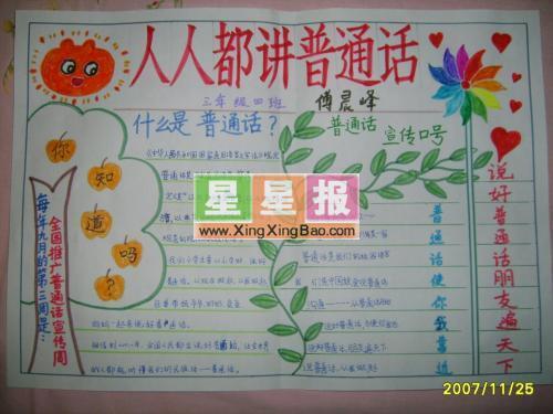 普通话手抄报花边与边框欣赏