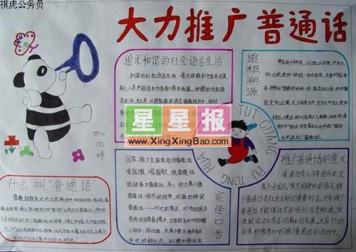 小学推广普通话手抄报内容