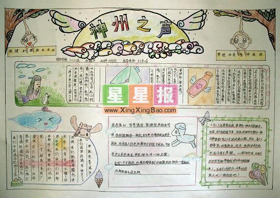普通话手抄报版面设计图