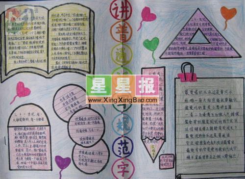 推广普通话手抄报(一年级作品)