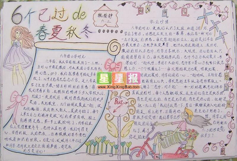 校园手抄报版面设计图:春夏秋冬