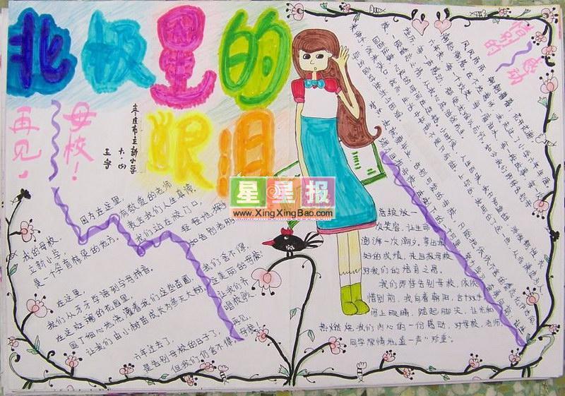 说好普通话写规范字手抄报(.动物)
