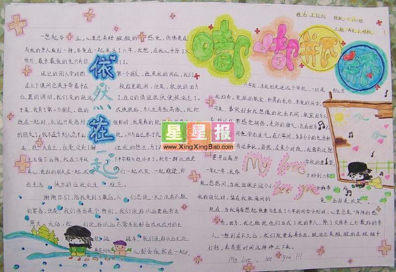 小学五年级(1)班石治涛和郭玉兰共同制作,手抄报版面设计过程在夏晓凯