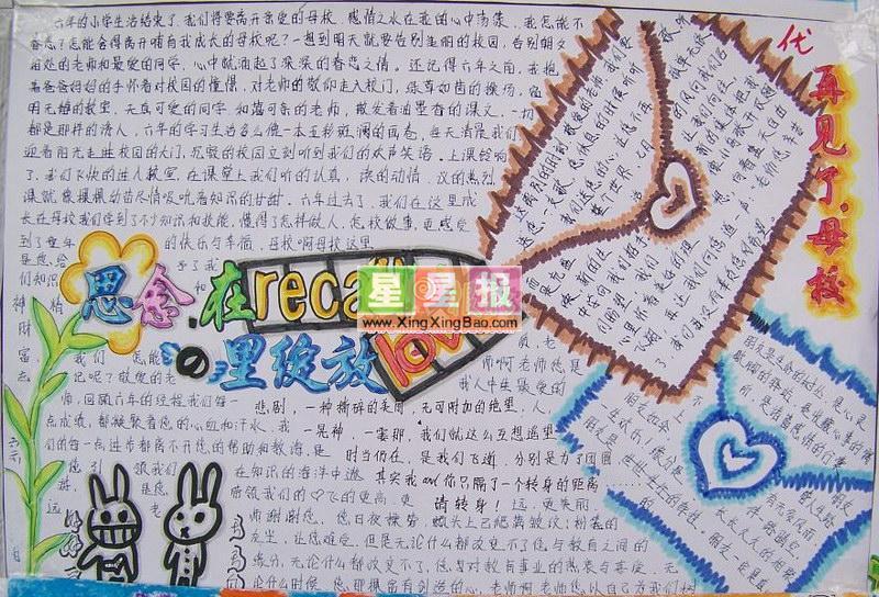 bytes) 指导老师: 杨晨龙 美术编辑: 董成科 美丽的校园手抄报——