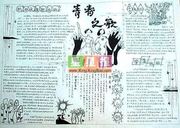平安校园手抄报——青春之歌 - 星星报