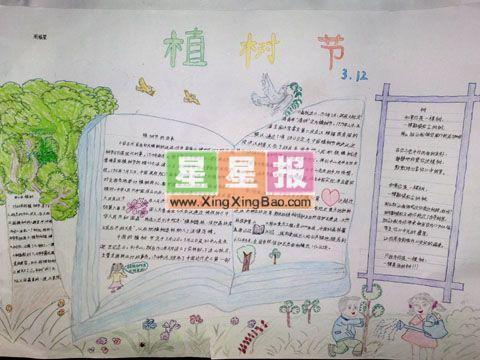 初中一年级文学手抄报作品_祈视窗,春天手抄报版面设计图——清爽春日
