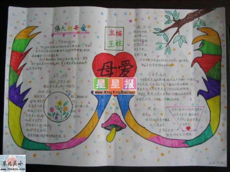 童话手抄报/四年级童话手抄报/童话手抄报资料