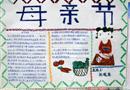 母亲节手抄报版面设计(陆晓东作品)