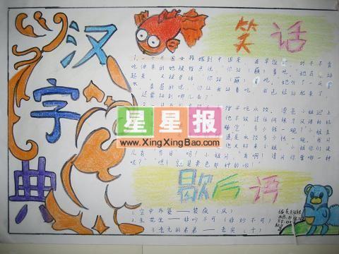 汉字手抄报版面设计图 - 星星报