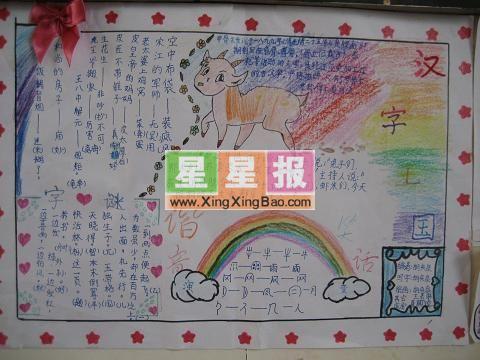 国庆节手抄报,小学生奥运手抄报(星星插图)